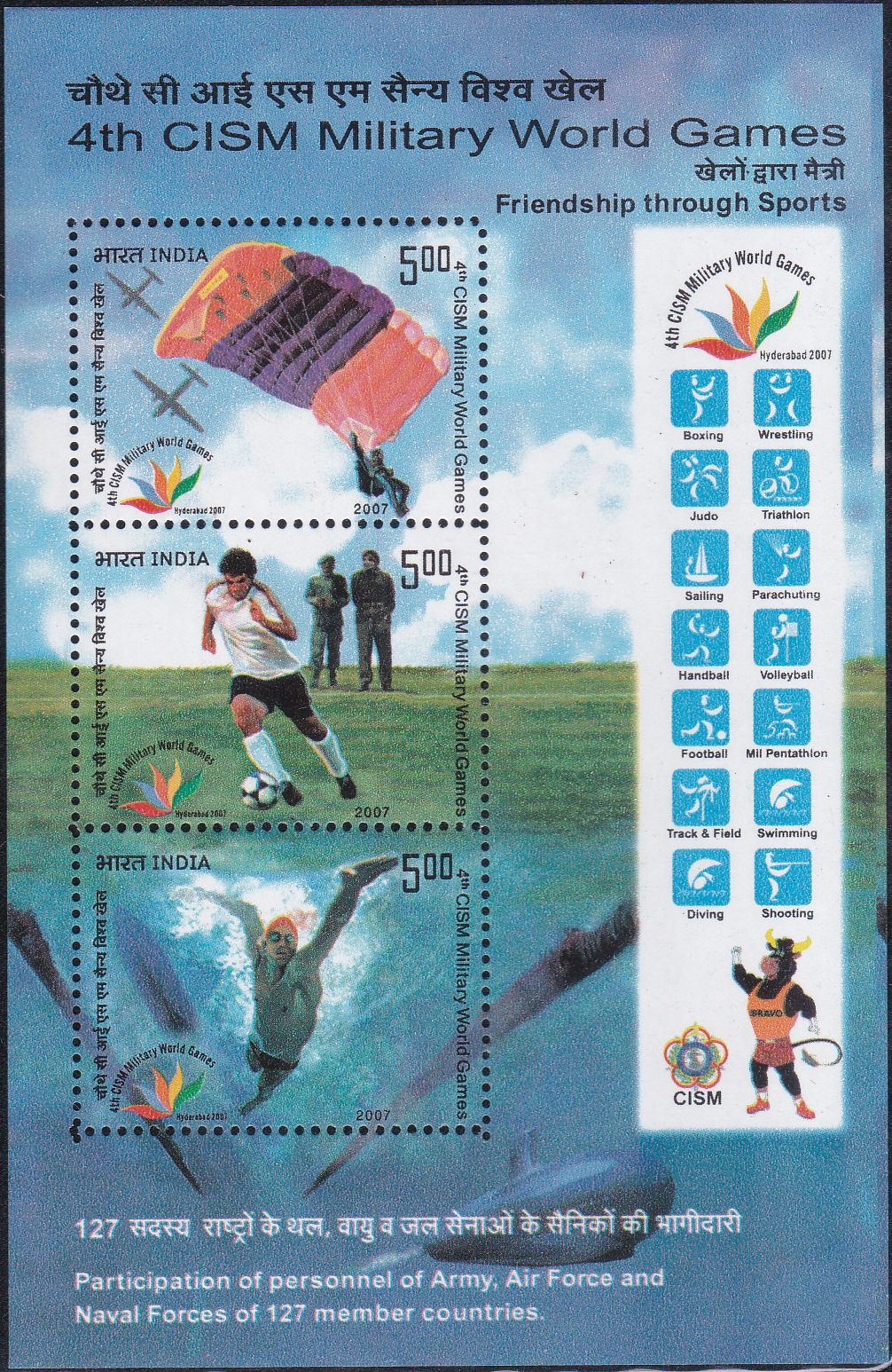 4th Military-World-Games-India-Souvenior-Sheet-of-3-stamps-2007